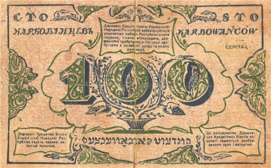 Image - Heorhii Narbut: 100 karbovanets UNR (1917),