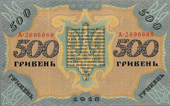 Image - Heorhii Narbut: 500 hryvnas UNR (1918).