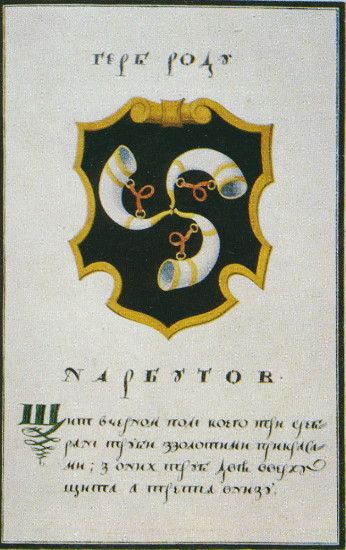 Image - Heorhii Narbut: Narbut family coat of arms (1918).