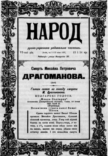 Image - Narod (1895 issue).