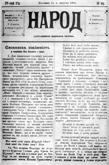 Image - An issue of the newspaper Narod.