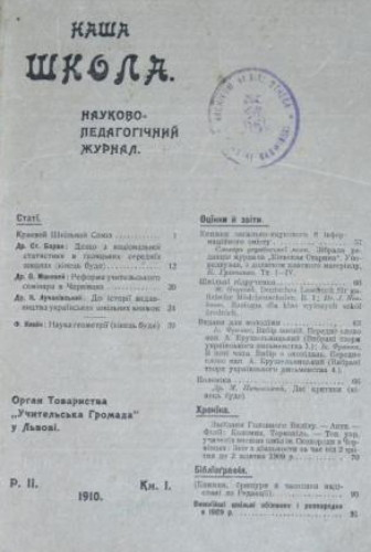 Image -- An issue of Nasha shkola (1910).