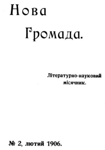 Image -- The title page of the Nova hromada monthly journal (Kyiv 1906).
