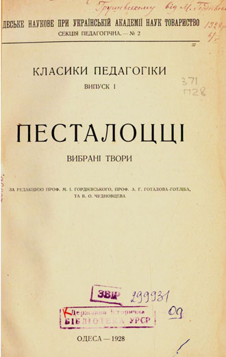 Image - Odesa Scientific Society: publication of selected works by Johann Heinrich Pestalozzi.