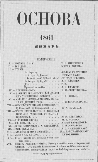 Image - Osnova (Saint Petersburg), 1861: Table of Contents.