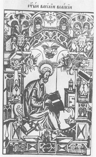 Image - A book of works by Saint Basil the Great published by the Ostrih Press.