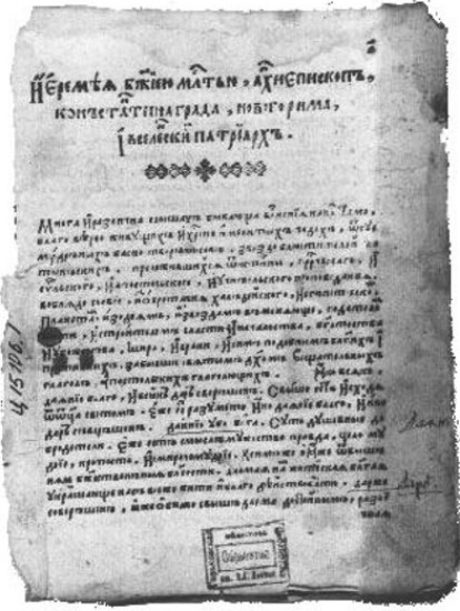 Image - Epistle of Patriarch Jeremiah II Tranos printed by the Ostrih Press.