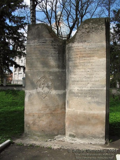 Image - Ostrih: the monument commemorating 400 anniversary of Ostrih Academy.