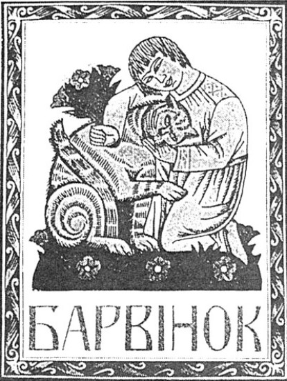 Image - Ivan Padalka: A cover to the collecftion Barvinok (1919).
