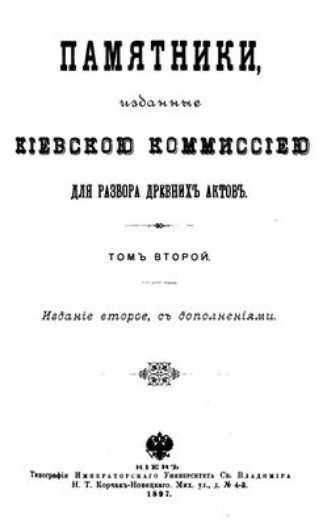 Image - Pamiatniki izdannye Kievskoi komissiei dlia razbora drevnikh aktov ((Memoirs Published by the #Kyiv Commission for the Study of Ancient Documents).