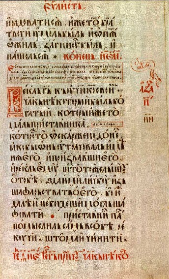 Image - A page from the Peresopnytsia Gospel (1556-61).