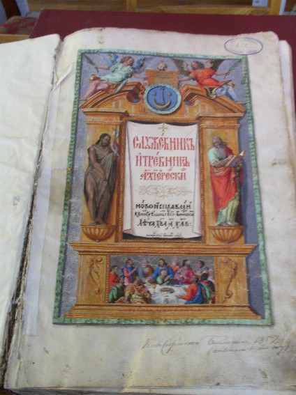 Image -- The title page of Petro Mohyla's Sluzhebnyk i Trebnyk (1632 edition) (held at the Vernadsky National Library in Kyiv).