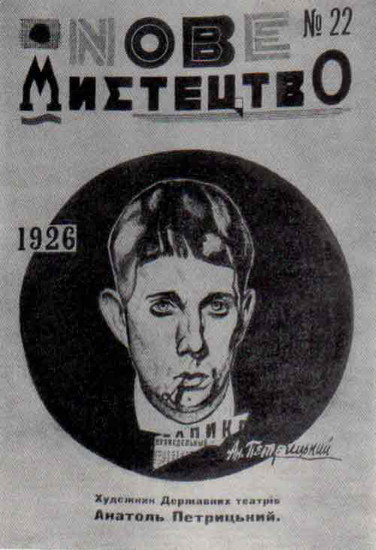 Image - Nove mystetstvo cover with a portrait of Anatol Petrytsky.