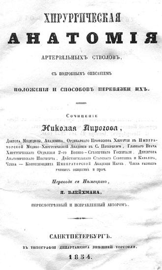 Image - The title page from Nikolai Pirogov's surgery textbook (1854).