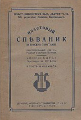Image - A Plast songbook (published by the Vatra publishing house).