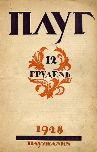 Image - A cover of the Pluh journal (Kharkiv, No. 12, 1928).