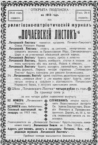 Image - An issue of reactionary newspaper Pochaevskii listok, an organ of the Union of the Russian People.