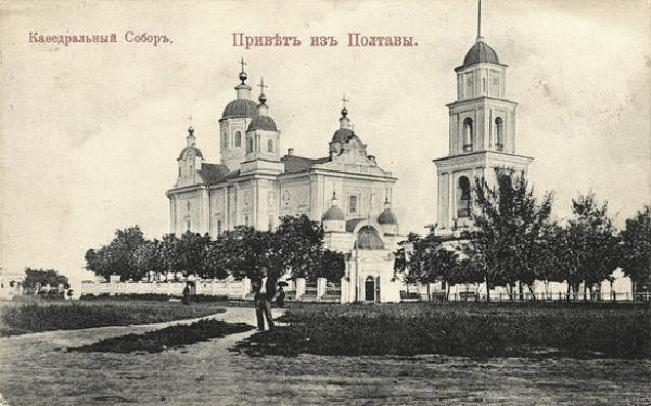 Image - Poltava: The Dormition Cathedral (early 20th century)