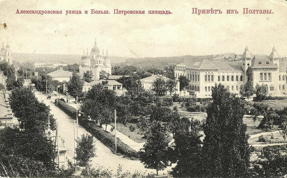 Image - Poltava: Oleksandrivska Street (early 20th century).