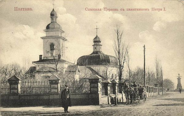 Image - Poltava: The Transfiguration Church (early 20th-century postcard).