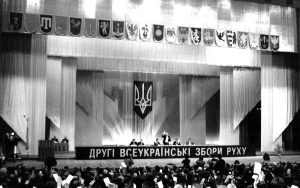 Image - Popular Movement of Ukraine (2d convention, October 1990).