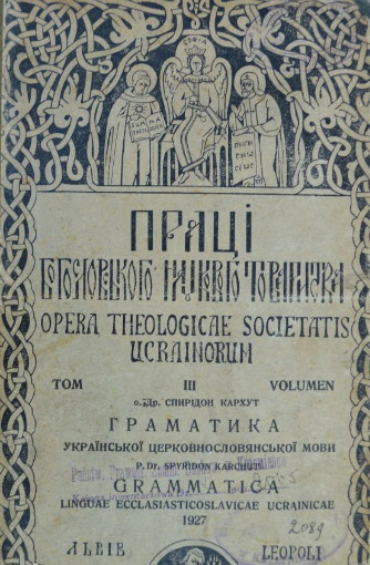 Image - Ukrainian Theological Scholarly Society: Pratsi UBNT.