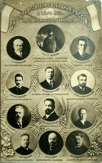 Image - The Provisional Government members (1917).