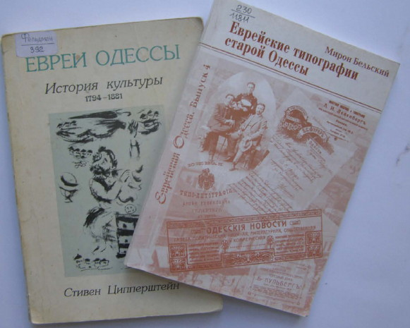 Image - Publications of the Odesa branch of the Institute of Jewish Culture of the All-Ukrainian Academy of Sciences.