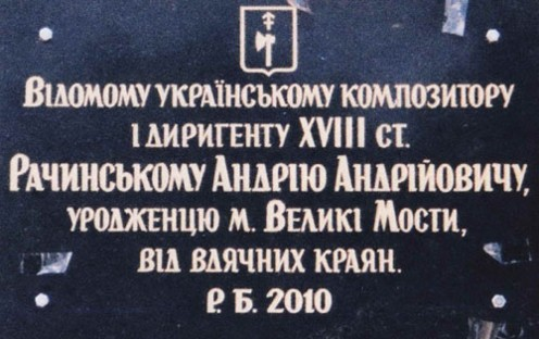Image - A memorial plaque dedicated to andrii Rachynsky in Velyki Mosty, Lviv oblast.