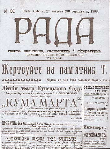 Image - Title page of Rada No. 188 (1908).