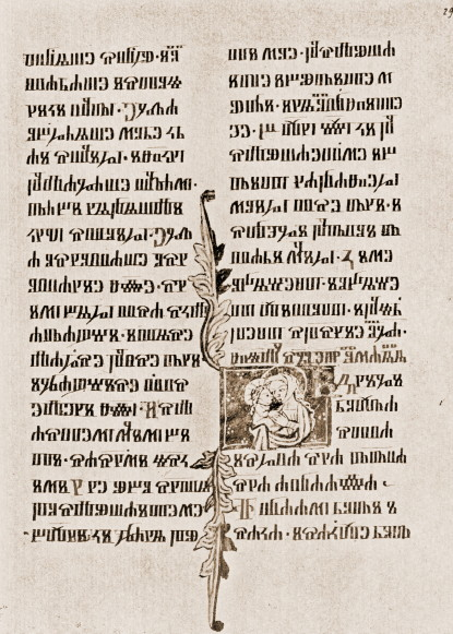 Image - Reims Gospel (text page).