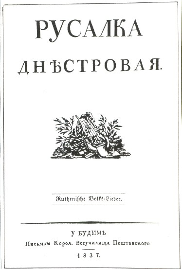 Image - The title page of Rusalka Dnistrovaia.