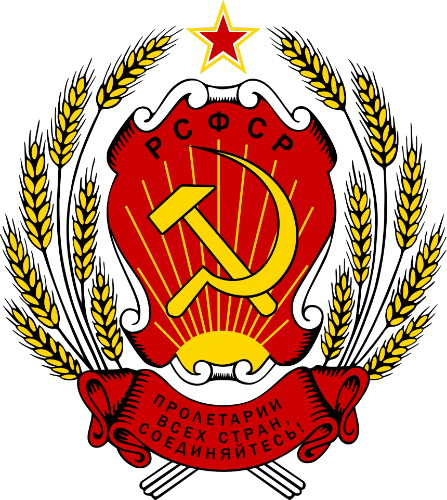 Image - Emblem of the Russian Soviet Federated Socialist  Republic.