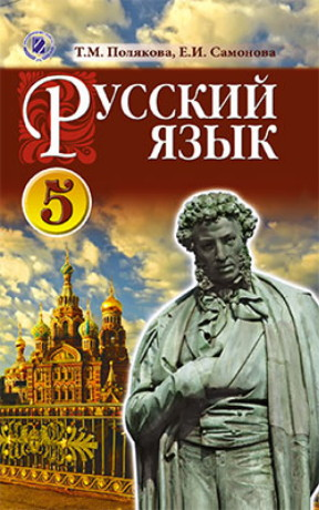 Image - Russian language textbook for schools in Ukraine.