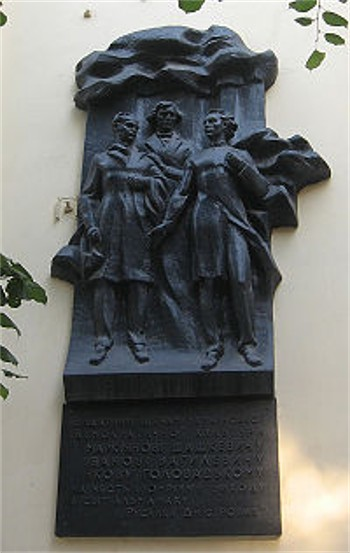 Image - A monument of the Ruthenian Triad (Yakiv Holovatsky, Ivan Vahylevych, and Markiian Shashkevych) on the wall of the Central Historical Library in Lviv.