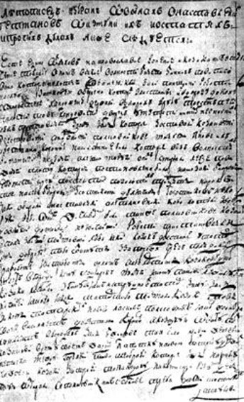 Image - The Samovydets Chronicle (first page of the manuscript).