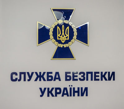 Image - Emblem of the Security Service of Ukraine.