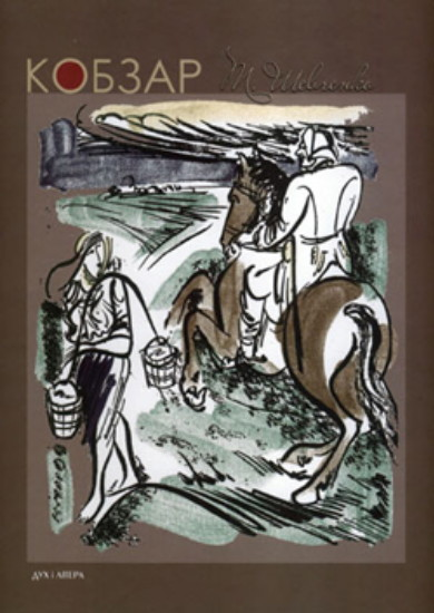 Image - The cover of Kobzar by Taras Shevchenko with illustrations by Vasyl Sedliar (reprinted in 2011).