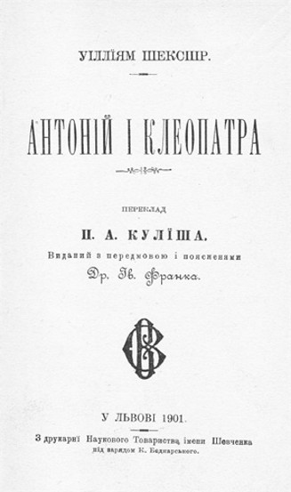 Image - William Shakespeare's Anthony and Cleopatra in Panteleimon Kulish's Ukrainian translation.