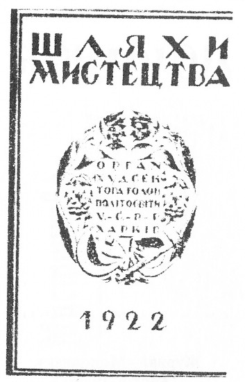 Image - The title page of Shliakhy mystetstva (1922).