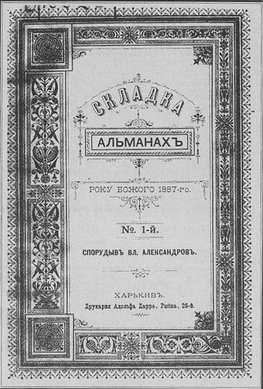 Image - The first issue of the almanac Skladka (1887).