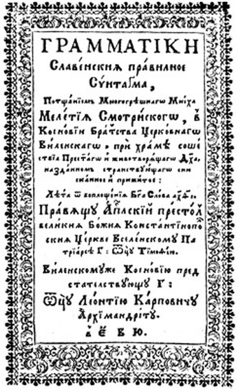 Image - The title page of Meletii Smotrytsky's Grammar (1619).