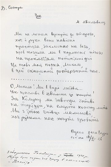 Image - Handwritten original of Volodymyr Sosiura's poem Time dedicated to Mykola Khvylovy.
