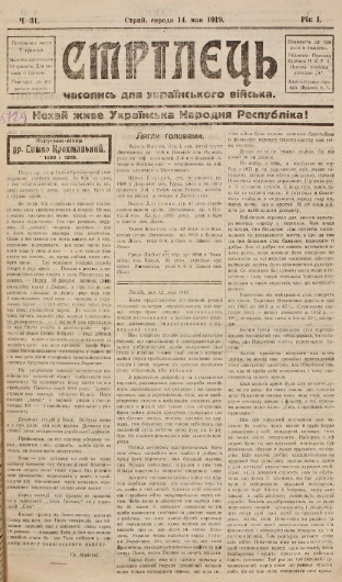 Image - An issue of Strilets (1919).