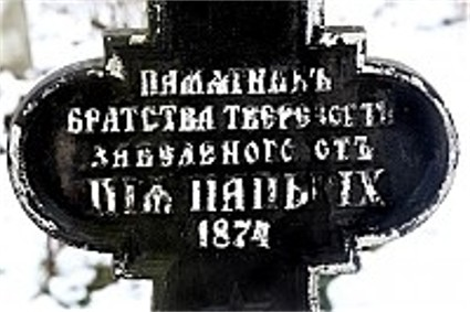 Image - A sign on the monument dedicated to the temperance monument in Bilky, Transcarpathia.
