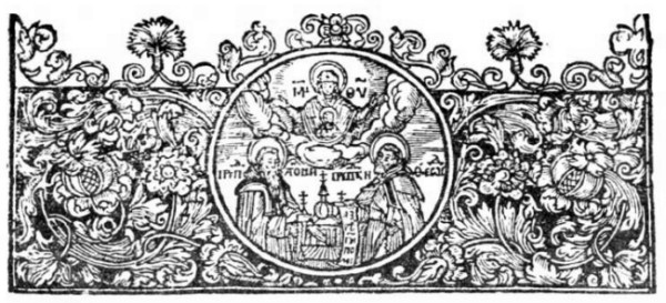 Image - Triodion (printed 1642 by Mykhailo Slozka): printing ornament.