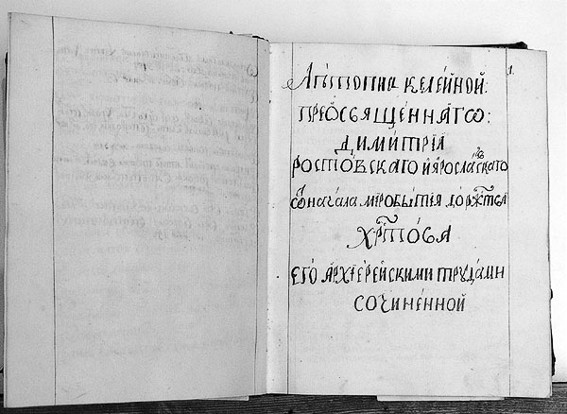 Image - Title page from Dymytrii Tuptalo's manuscript Litopys keleinyi.