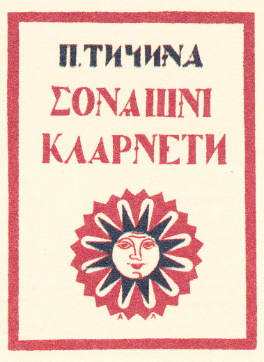 Image - Pavlo Tychyna Clarinets of the Sun (1920 edition, cover design by Oleksander Lozovsky).