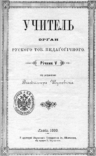 Image -- Uchytel (Lviv, 1893 issue)