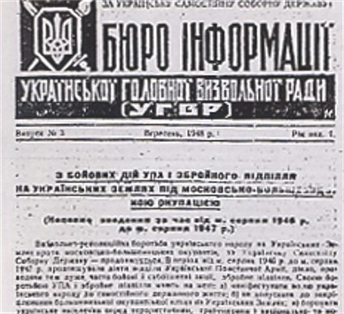 Image - First page of an information bulletin published by the Ukrainian Supreme Liberation Council.